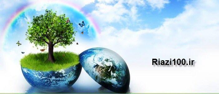 رشته بهداشت محیط