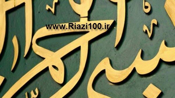 زبان و ادبیات عربی