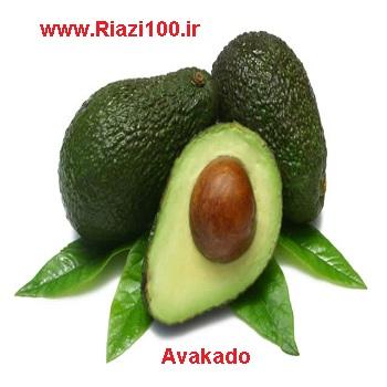 خواص میوه ی آواکادو