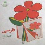 جلد کتاب فارسی اول دبستان (دوران من)
