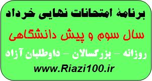 برنامه امتحانات نهایی و هماهنگ کشوری خرداد ۹۴
