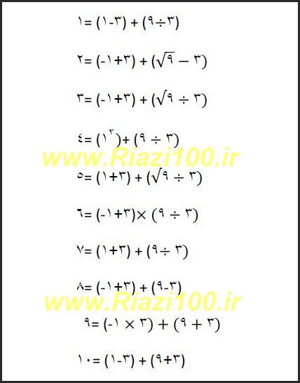 بازی با اعداد ریاضی