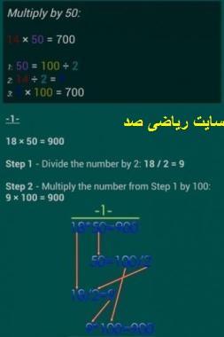 نرم افزار Math tricks آموزش ترفندهای ریاضی