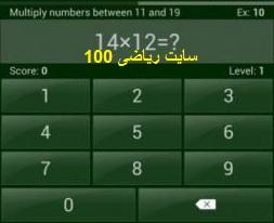 آموزش ترفندهای ریاضی برای سرعت در محاسبات