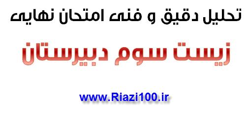 پاسخ زیست خرداد 93