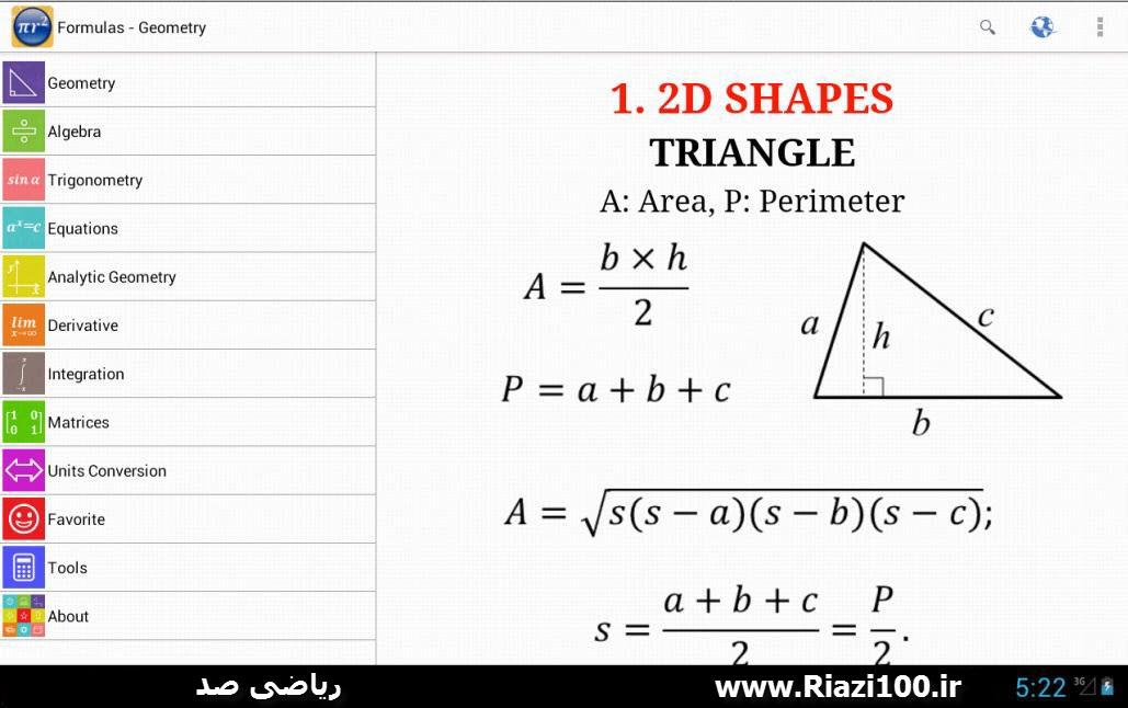 نرم افزار فرمول اندرویدMaths Formulas