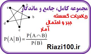 کتاب نکته تست ریاضیات گسسته, جبر و احتمال, آمار