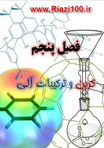 جزوه فصل پنجم شیمی 2 کربن و ترکیب آلی