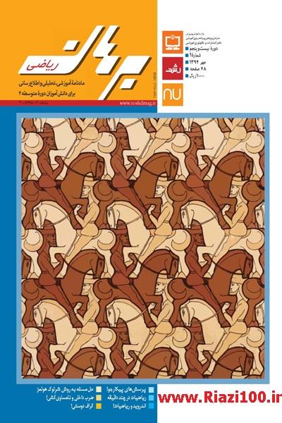 دانلود مجله ی رشد ریاضی دوم دبیرستان مهر 94