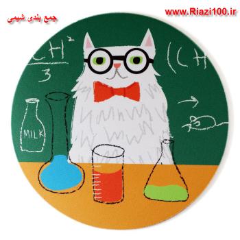 جزوه جمع بندی شیمی نکته تست