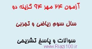 دانلود آزمون ۲۴ مهر ۹۴ گزینه دو سال سوم دبیرستان