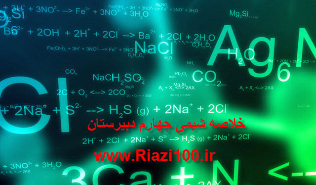 شیمی پیش دانشگاهی