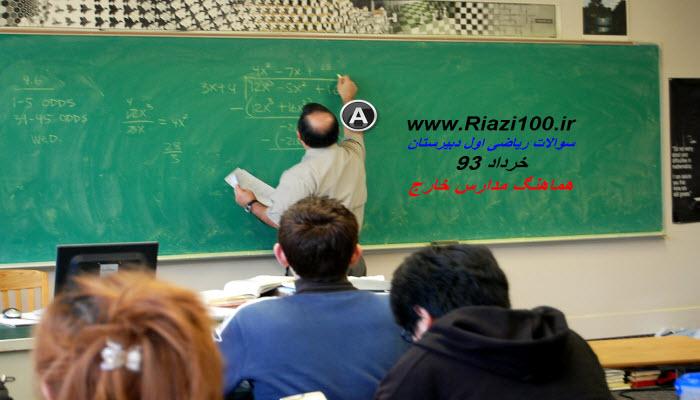 سوالات ریاضی3 اول دبیرستان نهایی خارج از کشور 9