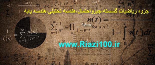 جزوه ریاضیات کنکوری کامل