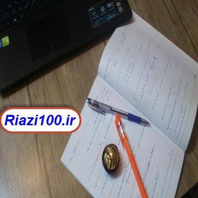 رفع مشکل مطالعه ی ناقص