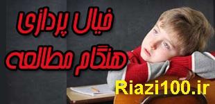 مقابله با رویاپردازی هنگام درس خواندن