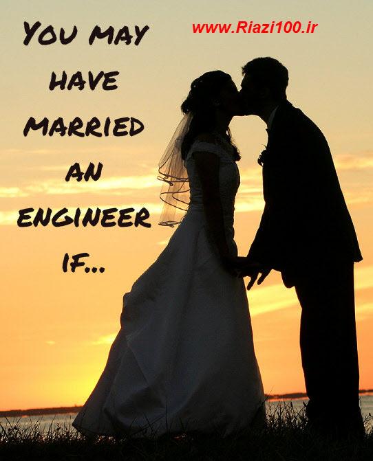 ازدواج با یک مهندس