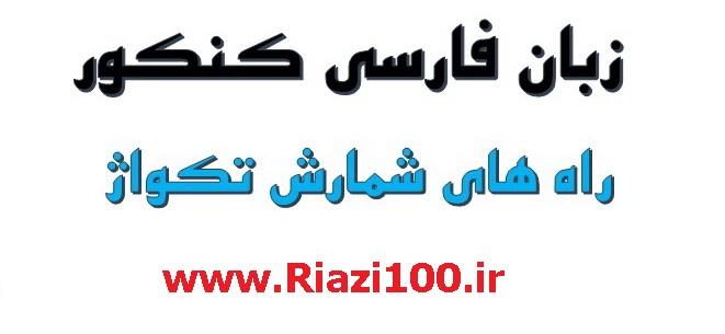 جزوه آموزشی شمردن تک واژ زبان فارسی