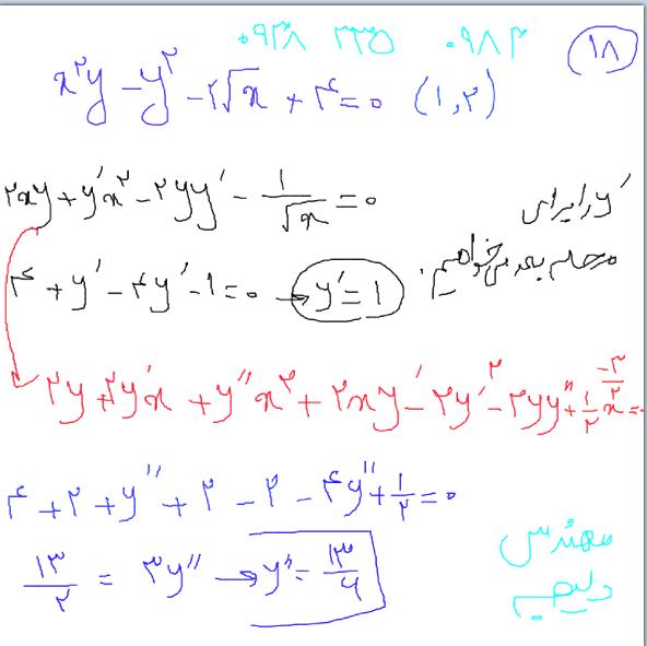 تست 18 ریاضی کنکور94