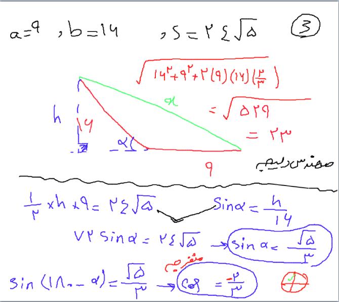 تست سوم ریاضی کنکور94