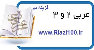 جزوه عربی دوم و سوم گام اول گزینه دو