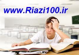 لذت نبردن از درس خواندن