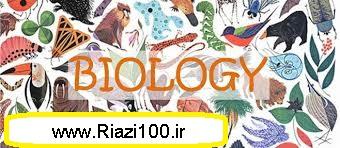 تحلیل شکل های مهم کتاب درسی زیست شناسی
