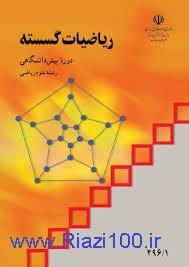 حل المسایل کتاب درسی ریاضیات گسسته