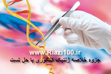 آموزش ژنتیک زیست شناسی