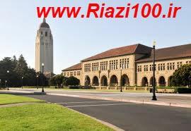 دانشگاه استفورد