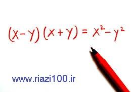 سوالات فصل بندی شده ریاضی 2 فصل 1 تا 4 بصورت دست نویس