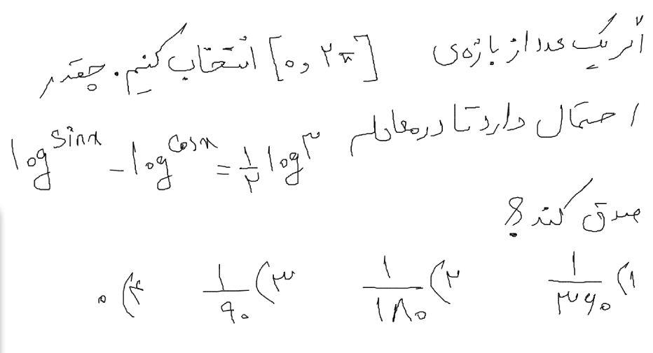 تست تابع احتمال مثلثات