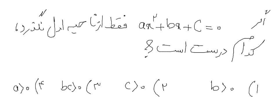 تست معادله درجه دوم