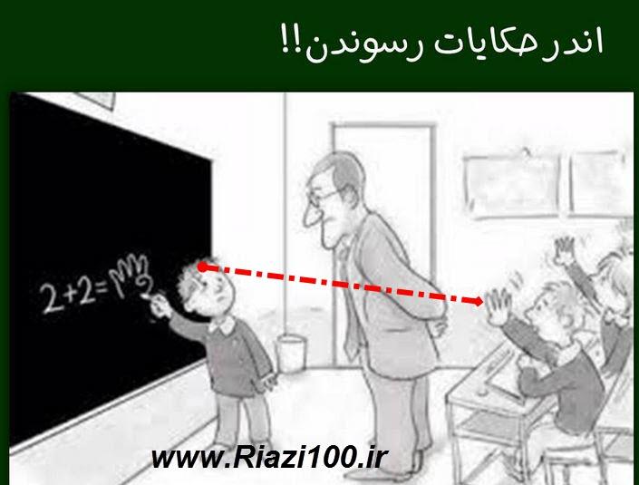 تقلب ریاضی