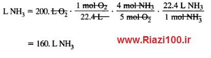 سوالات شیمی کنکور
