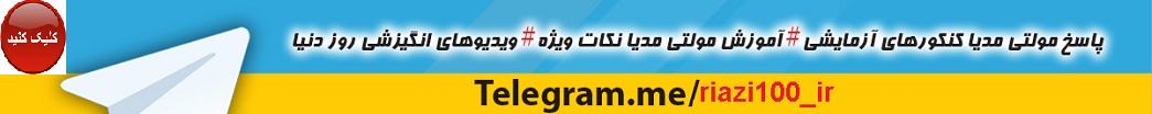تلگرام ریاضی کنکور