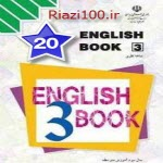 جزوه امتحان نهایی زبان سوم